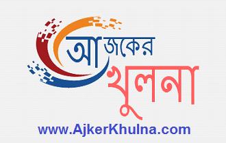 আজকের খুলনা :: Ajker Khulna - খুলনার সংবাদ