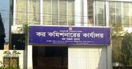 জাতীয় পতাকা অবমাননা : খুলনা আয়কর অফিসের পিয়ন বরখাস্ত
