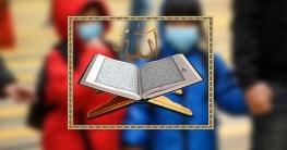 করোনা ভাইরাস থেকে রক্ষায় ইসলামী শিক্ষা