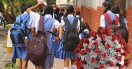 শিক্ষাপ্রতিষ্ঠান বন্ধ হচ্ছে না যেসব কারণে