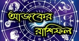 আজকের রাশিফল (১৩ এপ্রিল)