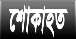 ফুলতলায় শোকাহত পরিবারের পাশে জেলা আ'লীগ নেতা জামাল