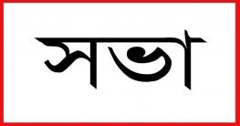 ডুমুরিয়া মহাবিদ্যালয়ে মতবিনিময় সভা