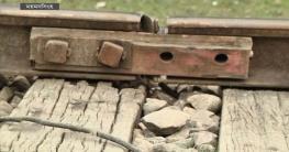ময়মনসিংহের গৌরীপুরে রেললাইনের বেহাল দশা, আতঙ্কিত যাত্রীরা