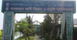 খুলনায় সরকারি জমি দখলেই গড়া হয়েছে সাইনবোর্ড সর্বস্ব কৃষি কলেজ
