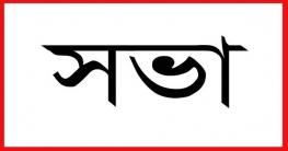 রূপসা উপজেলা প্রেসক্লাবে শহীদ দিবসে আলোচনা সভা
