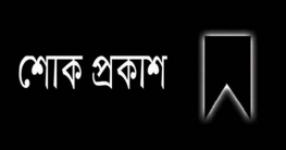 রূপসা উপজেলা প্রেসক্লাবের শোক প্রকাশ