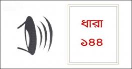 কুমিল্লার বরুড়ায় ১৪৪ ধারা জারি