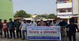 চাঁপাইনবাবগঞ্জে মাদ্রাসা সুপারের বিরুদ্ধে মানববন্ধন