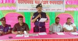 পাইকগাছা থানায় গুজব প্রতিরোধে সংবাদ সম্মেলন