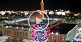 করোনা আতঙ্ক : বদলে গেল মসজিদের আজান!