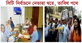 সিটি নির্বাচন : মনোকষ্টে সিনিয়র নেতারা ঘরে, পথে তাবিথ