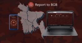 বিজিবির 'Report To BGB' মোবাইল অ্যাপ চালু