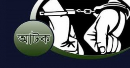 আইইডিসিআরে কল করে কুপ্রস্তাব দেয়ায় দুইজন আটক