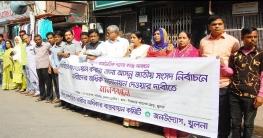 খুলনায়'হিন্দু সম্পত্তিতে নারীর অধিকার বাস্তবায়ন কমিটি'র মানববন্ধন