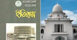 বাংলাদেশ ব্যাংকের ইতিহাস বিকৃতি : রিটকারী হাইকোর্টে