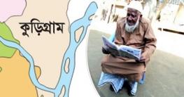 ১১৯ বছরেও ফজরের নামাজ কাজা করেননি জোবেদ আলী