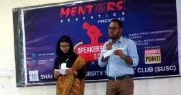 শাবিপ্রবিতে দুই দিনব্যাপী 'স্পিকার্স হান্ট' শুরু