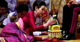 রাজকীয় সঙ্গীর মর্যাদা তুলে নিলেন থাই রাজা