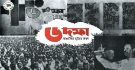 বাঙালির মুক্তির সনদ '৬-দফা' দিবস আজ