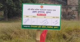 দিঘলিয়ায় মিনি স্টেডিয়াম, পার্ক ও কবরস্থান নির্মাণের প্রস্তাব