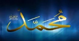 রাসূলুল্লাহর (সা.) হাদিস: ইসলামে উত্তম জিনিস...