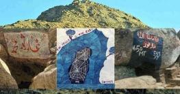মক্কার সাওর পর্বতে বিশ্বনবির ৩ মুজেজা