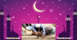 ঈদ ও কোরবানির আনন্দে যেন ভেসে না যায় জিলহজের আমল