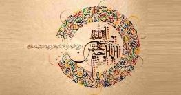ইসলাম আগমনের পূর্বে আরবদের প্রশংসিত চার গুণ